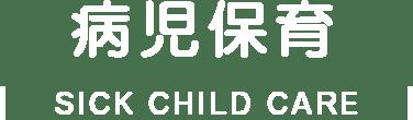 病児保育 SICK CHILD CARE