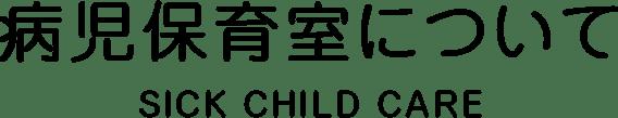 病児保育室について SICK CHILD CARE