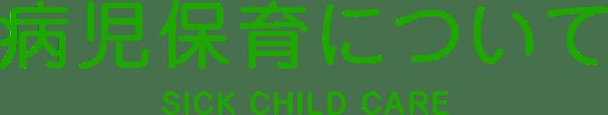 病児保育について